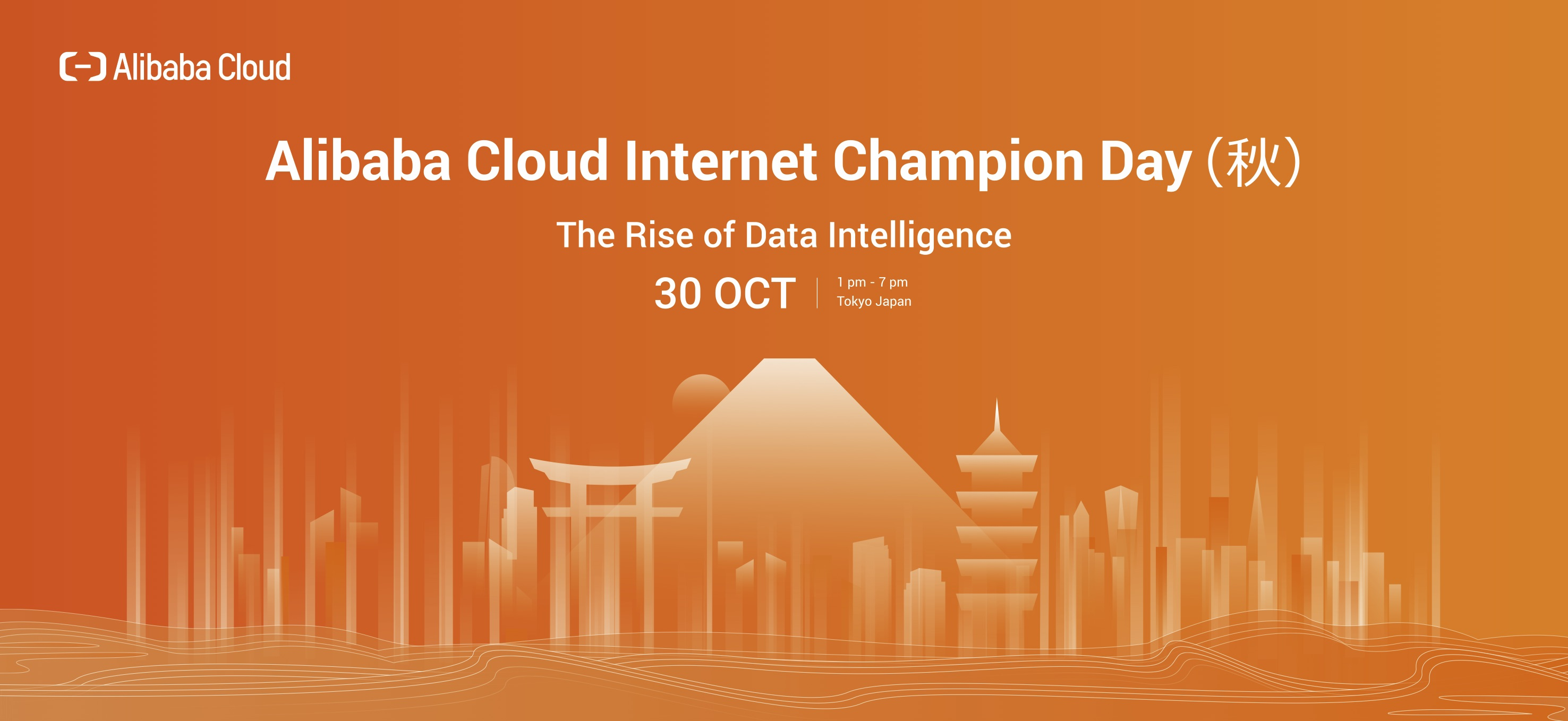 Alibaba Cloud Internet Champion Day(秋)
