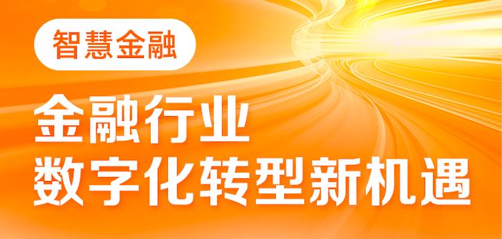 阿里云国际 金融机构数字化转型 上海研讨会 Alibaba Cloud Finance Industry Offline Event