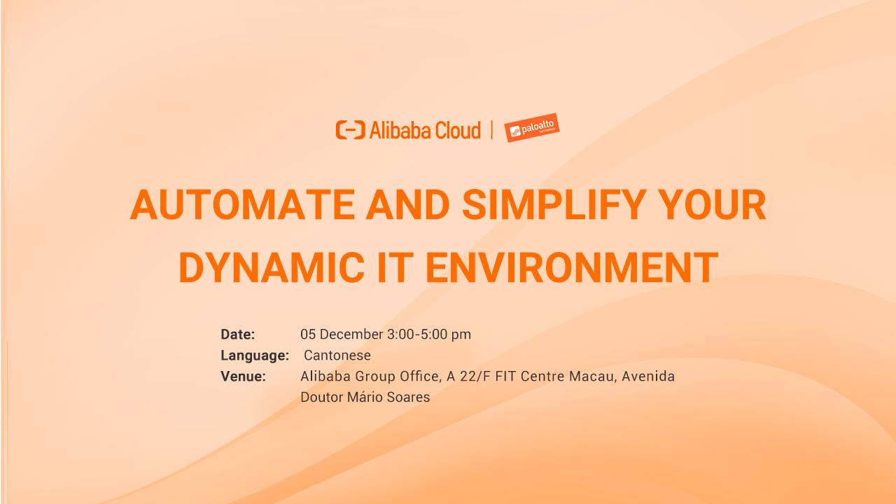 Alibaba Cloud & Palo Alto Networks Workshop
