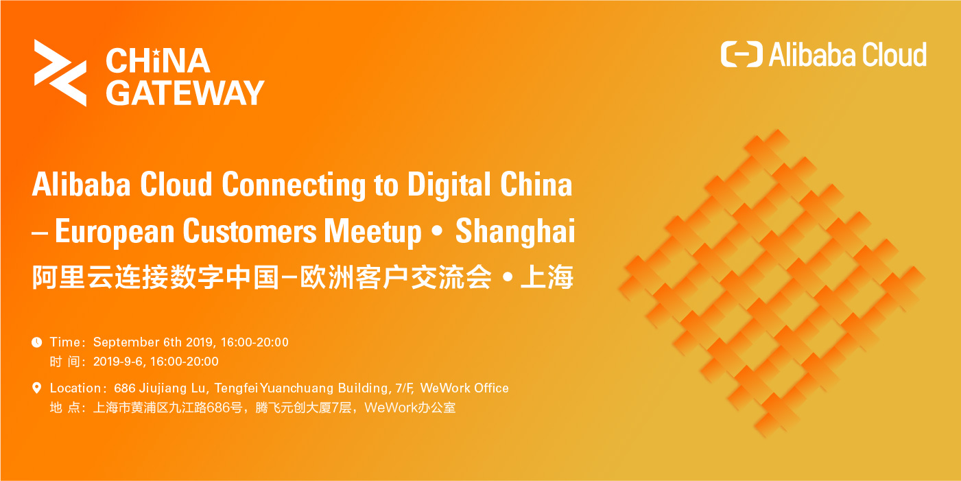 Alibaba Cloud - European Customers Meetup·Shanghai  阿里云连接数字中国-欧洲客户交流会 · 上海