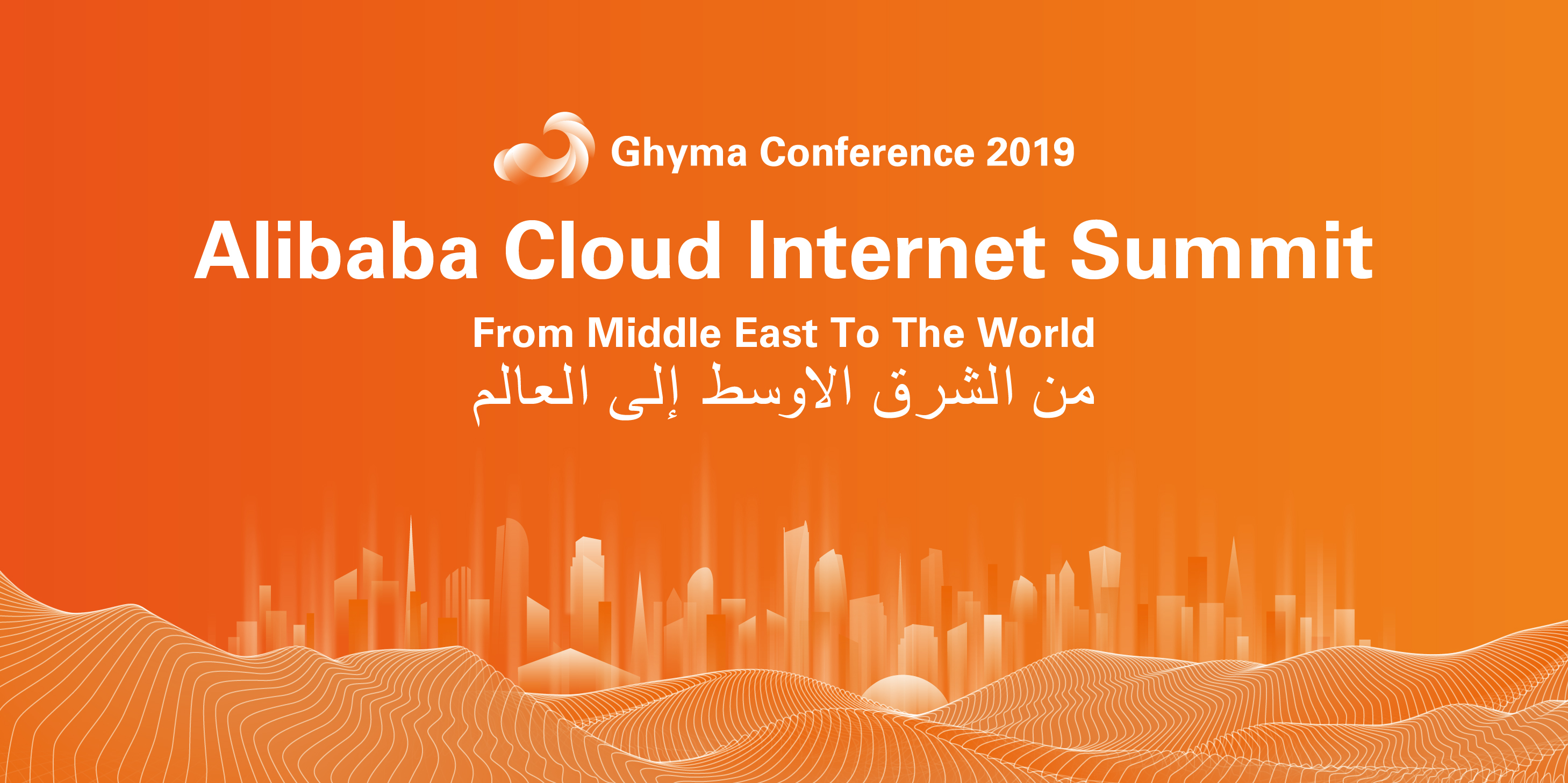 Alibaba Cloud Internet Summit