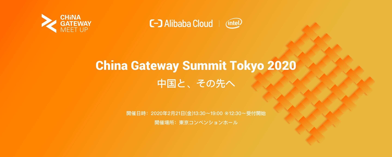 China Gateway Summit Tokyo 2020