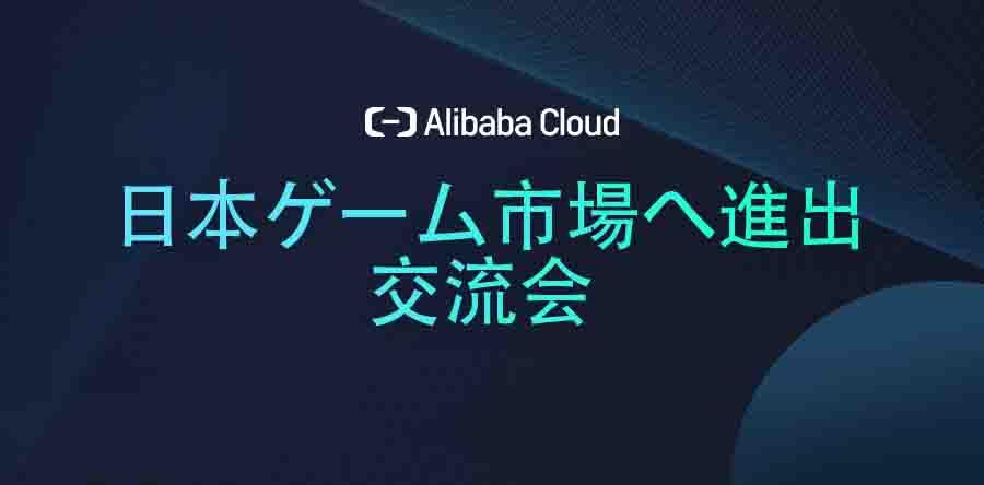 アリババクラウドゲームイベント(中国北京)