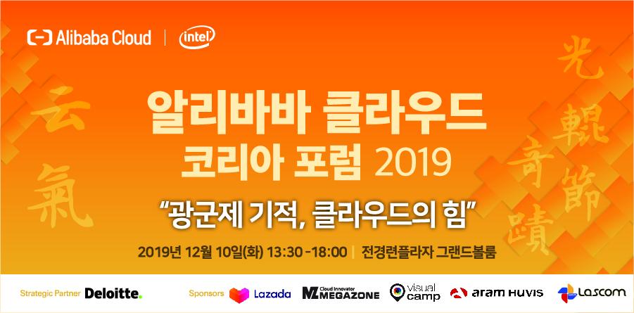 Alibaba Cloud Korea Forum 2019