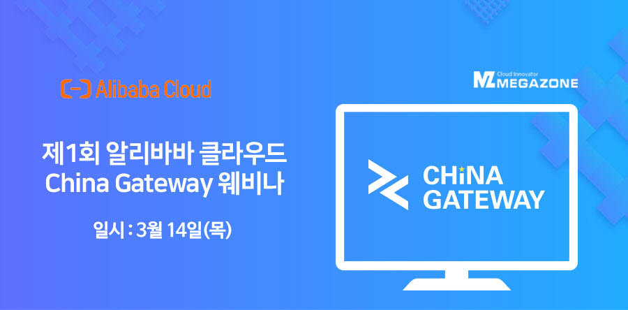 Alibaba Cloud '1st China Gateway Webinar' for Korea