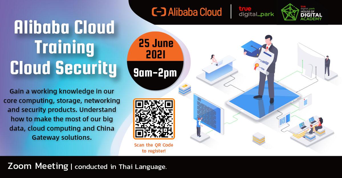 Alibaba Cloud ACA 25 June : Cloud Security