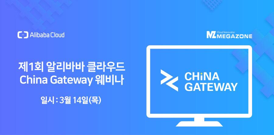 Alibaba Cloud '1st China Gateway Webinar' for Korea
