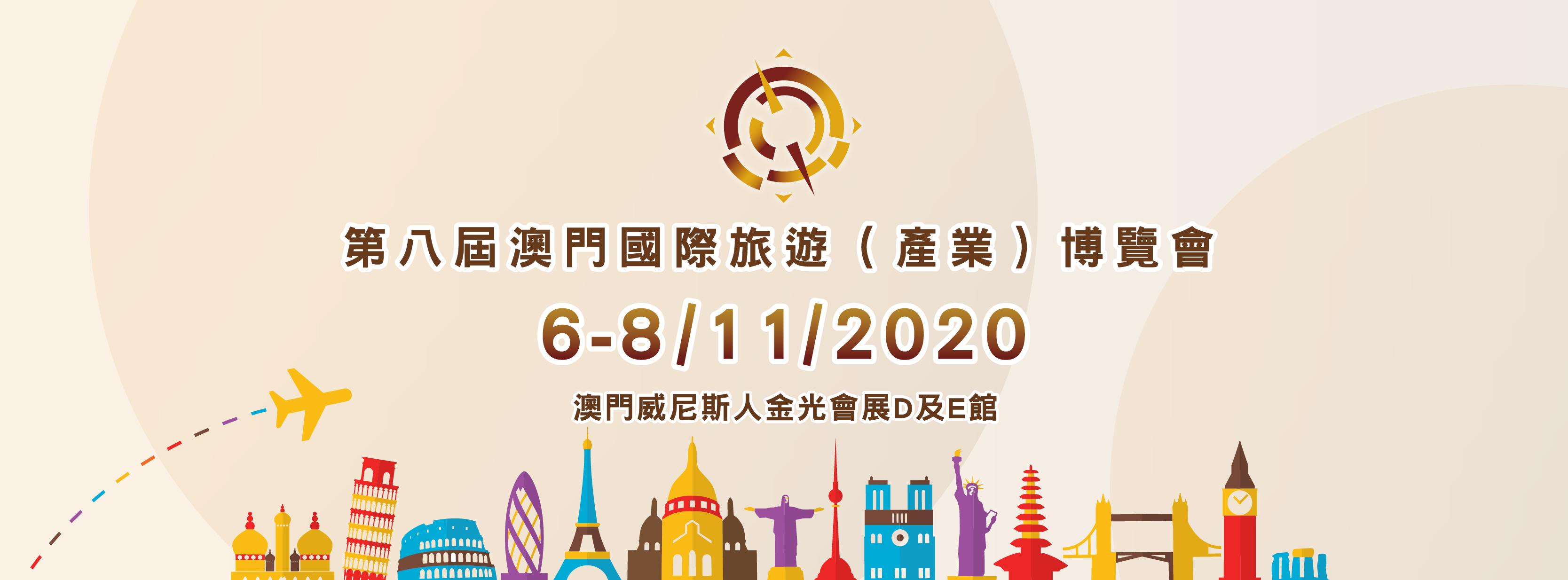 澳門國際旅遊產業)博覽會