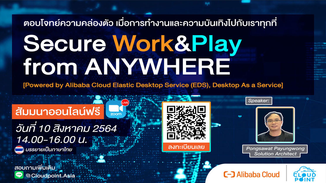 Secure Work&Play from ANYWHERE