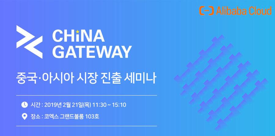 Alibaba Cloud China Gateway - 중국-아시아 시장 진출 세미나