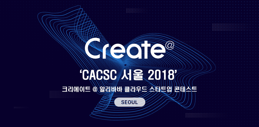 Create@ Alibaba Cloud Startup Contest - Seoul, S. Korea