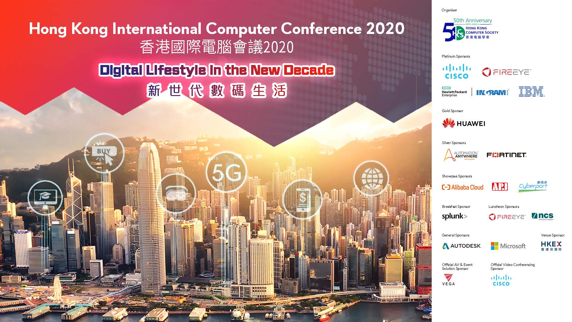 Hong Kong International Computer Conference Online (HKICC))